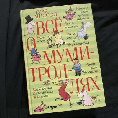 """Книга """"Все о муми-троллях"""""""