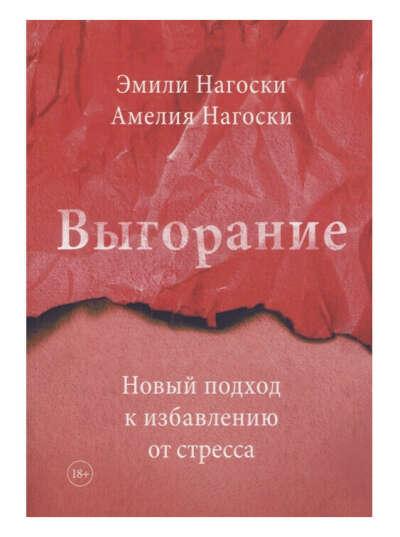 """Книга Эмили Нагоски Амелии Нагоски """"Выгорание. Новый подход к избавлению от стресса"""""""