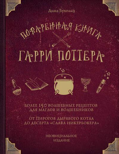 Поваренная книга Гарри Поттера - на OZ.by