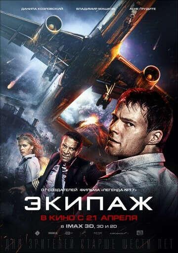«Экипаж» (2016)