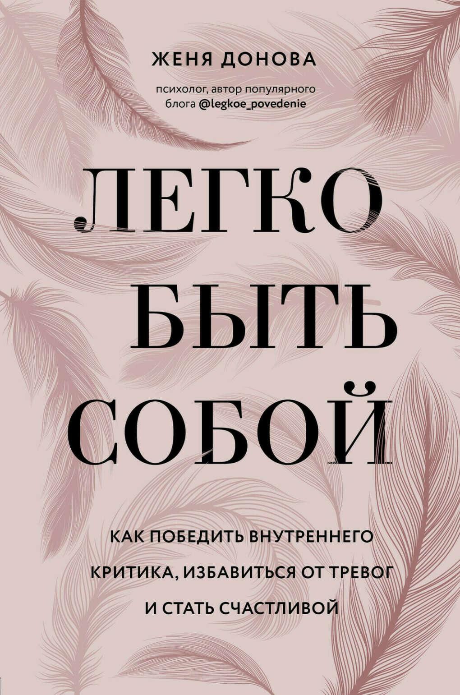 «Легко быть собой», Женя Донова