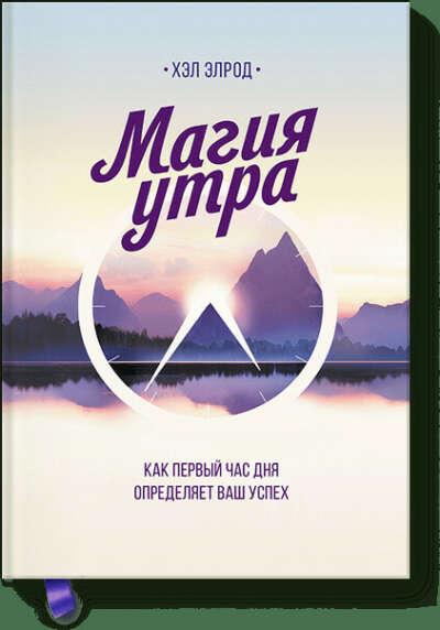 Магия утра (Хэл Элрод) — купить в МИФе