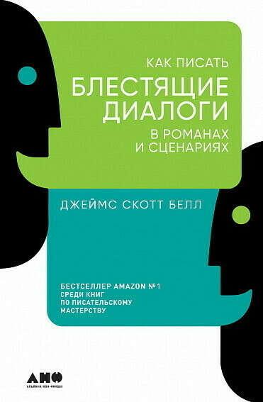 «Как писать блестящие диалоги в романах и сценариях», автор Джеймс Скотт Белл