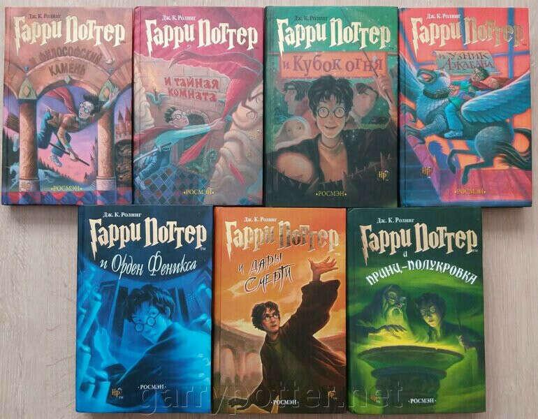 Книги Гарри Поттер, издание Росмэн