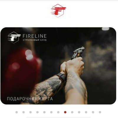 Подарочная карта FIRELINE | BIG GUN
