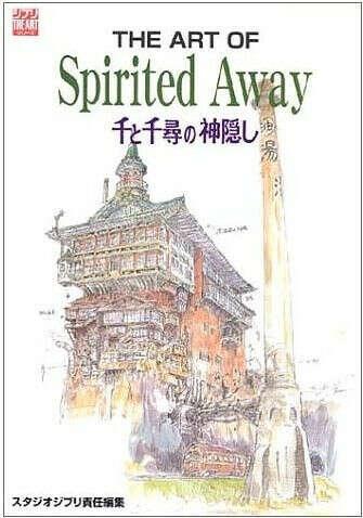 The Art of Spirited Away (Ghibli The Art Series) Studio Ghibli BOOK