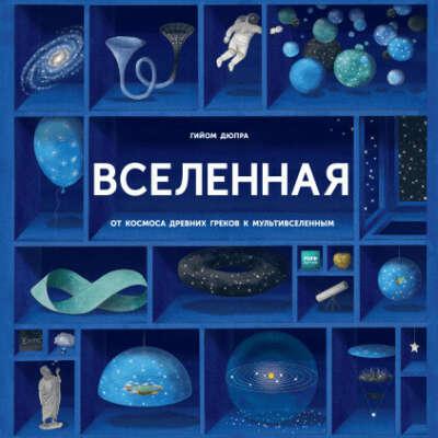 Вселенная (Гийом Дюпра) — купить в МИФе