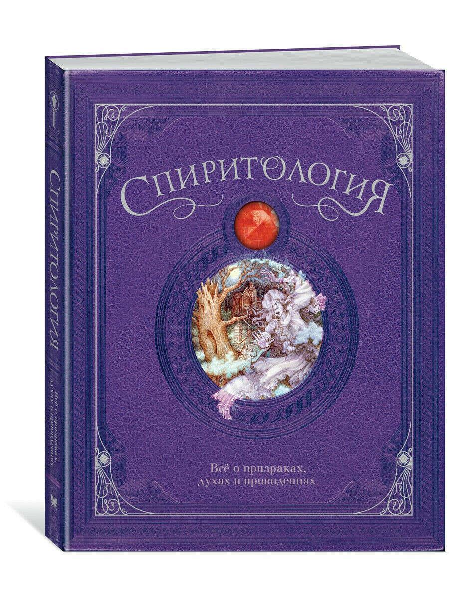 Издательство Махаон / Спиритология. Всё о призраках, духах и привидениях