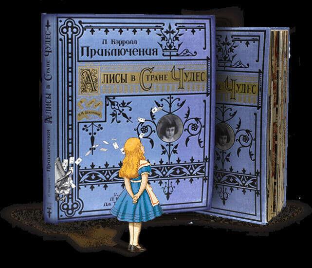 Книга «Алиса в Стране чудес» – Льюис Кэрролл | подарочное издание |