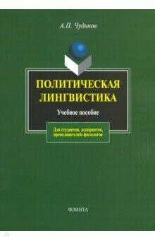 Анатолий Чудинов: Политическая лингвистика