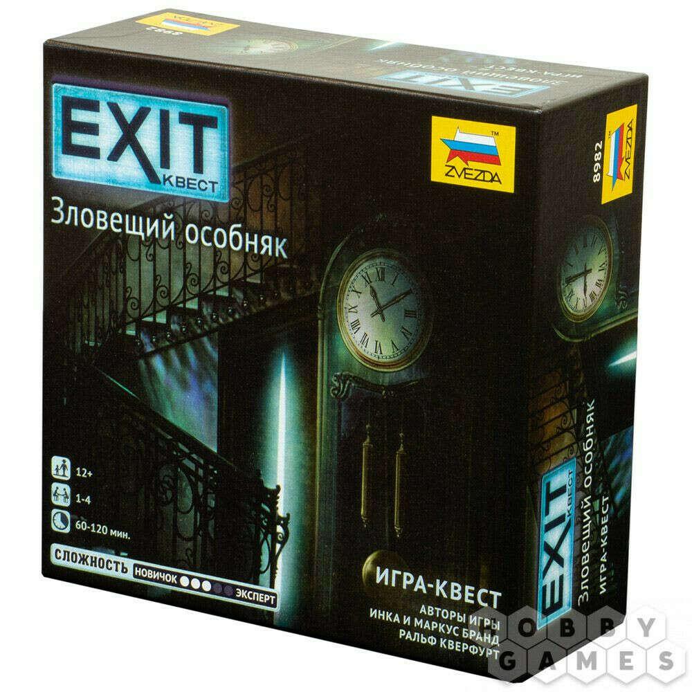 EXIT-Квест: Зловещий особняк