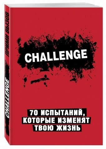 Книга Challenge. 70 испытаний, которые изменят твою жизнь (красный)
