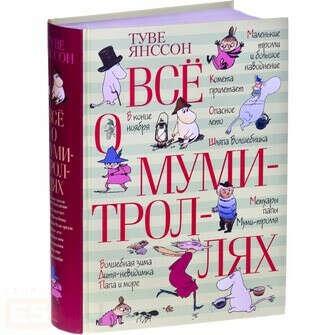 Книгу о Муми-троллях.