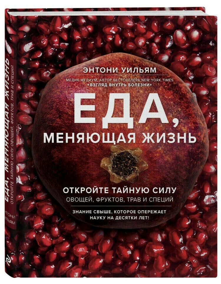 Книга ЕДА, меняющая жизнь