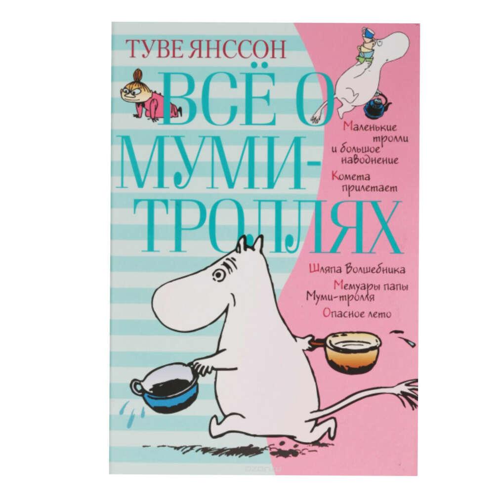Книга Всё о Муми-троллях Туве Янссон