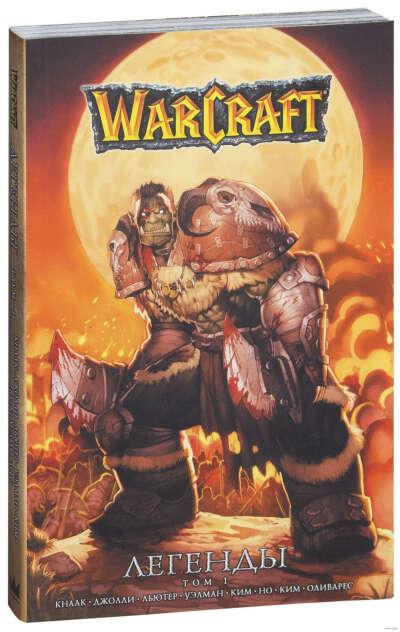 Warcraft. Легенды. Том 1 - на OZ.by