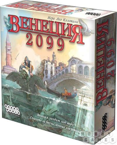 Венеция 2099