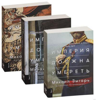 Империя должна умереть (в 3-х томах) (м) - на OZ.by