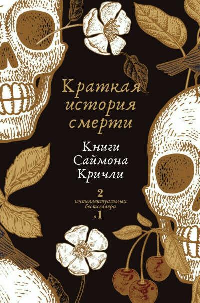 """Саймон Кричли """"Краткая история смерти"""" 1 и 2 изд"""