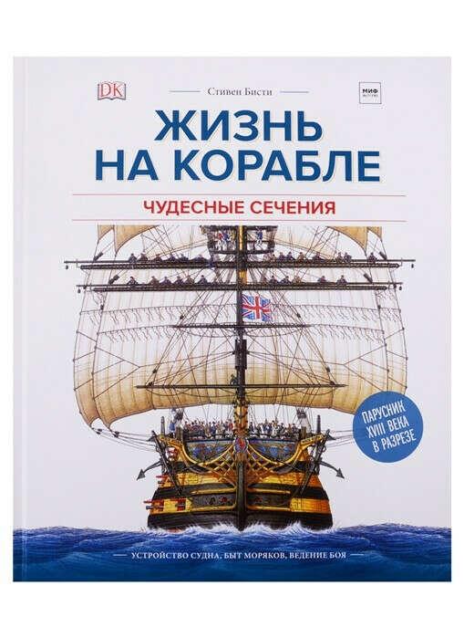 """Книга """"Жизнь на корабле. Чудесные сечения"""" Плэтт Р."""