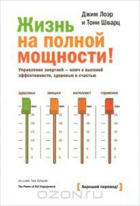 Жизнь на полной мощности. Управление энергией - ключ к высокой эффективности, здоровью и счастью