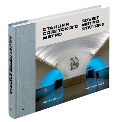 Книга про станции советского метро