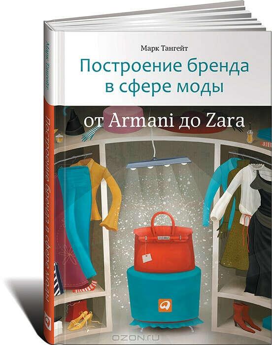 Построение бренда в сфере моды. От Armani до Zara