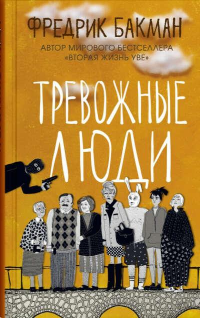 "Книга ""Тревожные люди"" Фредрик Бакман"