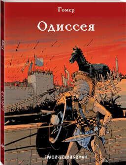 Комикс Одиссея