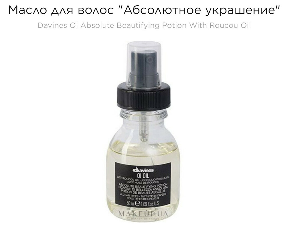 Davines Oi Absolute Beautifying Potion With Roucou Oil