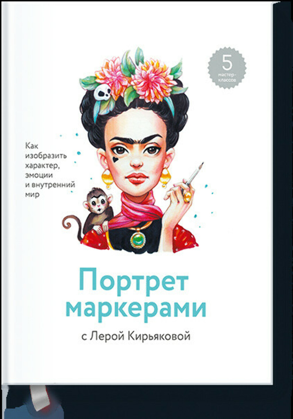 Портрет маркерами с Лерой Кирьяковой (Валерия Кирьякова)