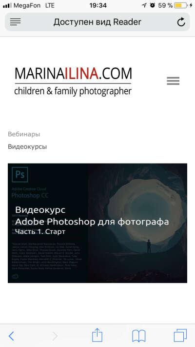 Курс по обработке фото от Марины Ильиной