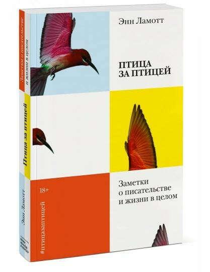 Птица за птицей Заметки о писательстве и жизни в целом —  Энн Ламотт