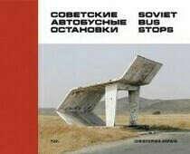 Кристофер Хервиг «Автобусные остановки»