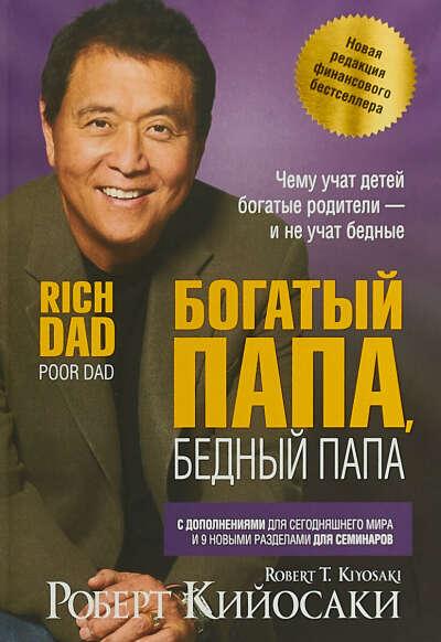 """""""Богатый папа, бедный папа"""" Книга Р. Кийосаки"""