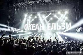 Хочу на концерт Океан Эльзы!!!