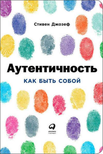 """Книга """"Аутентичность. Как быть собой"""" Стивен Джозеф (Joseph Stephen)"""