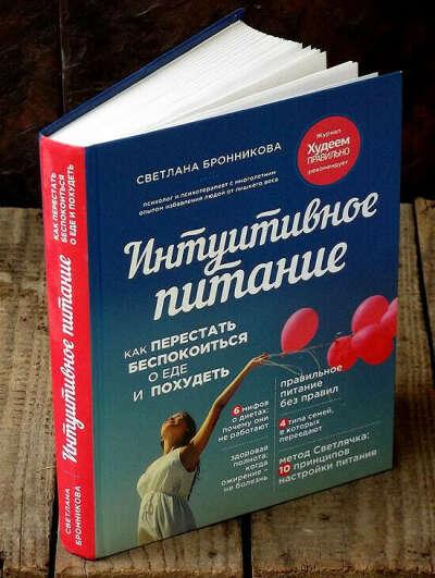 Интуитивное питание / Книга