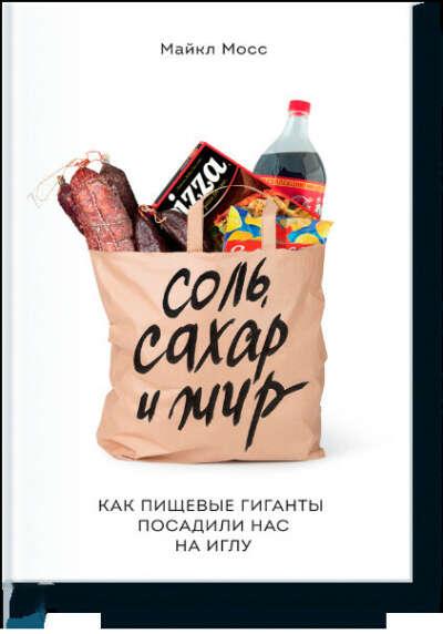 Соль, сахар и жир