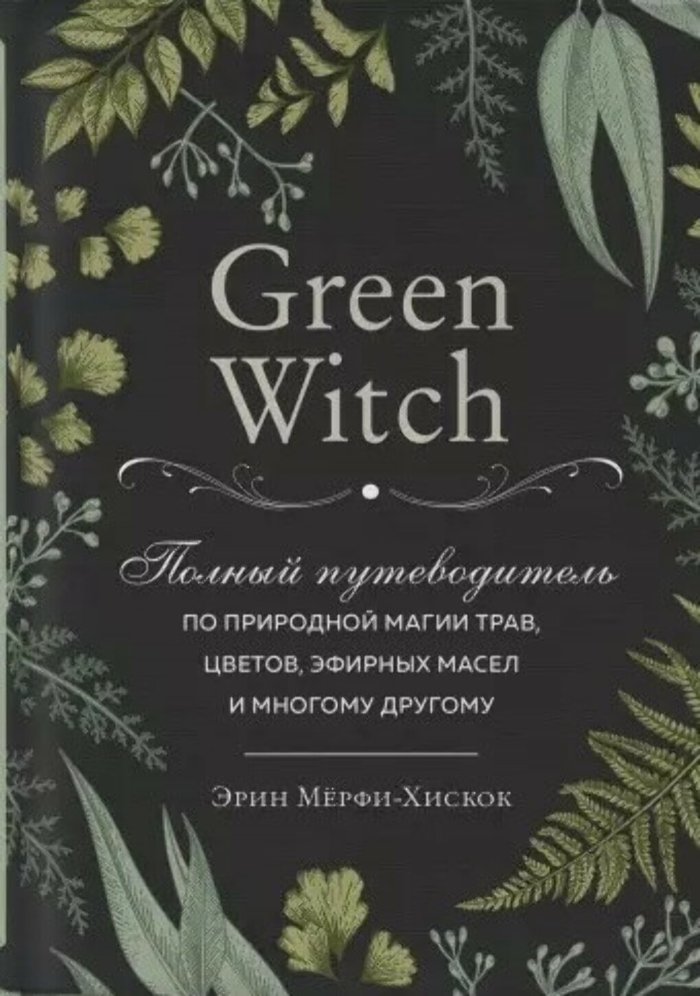 Книга green witch
