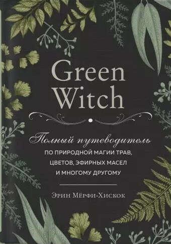 Книга green witch
