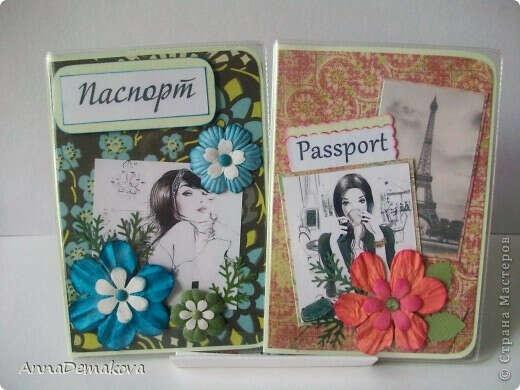 красивую обложку на паспорт