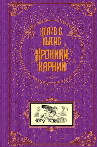 Хроники Нарнии (ил. П. Бэйнс)  Льюис Клайв Стейплз