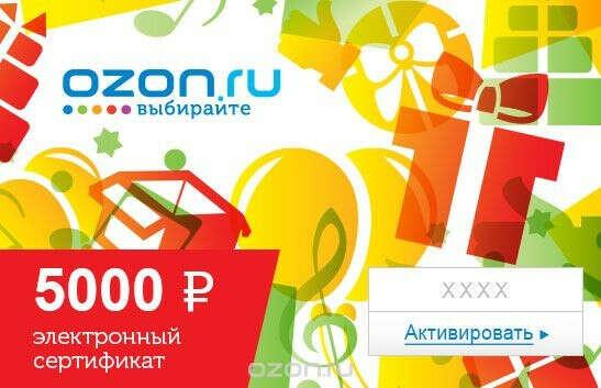 Электронный подарочный сертификат (5000 руб.) День Рождения