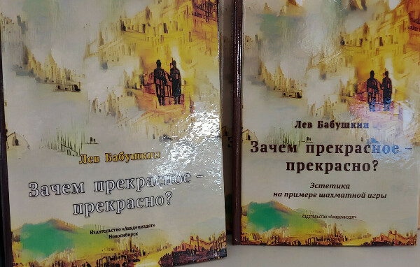 """Лев Бабушкин """"Зачем прекрасное - прекрасно?"""""""