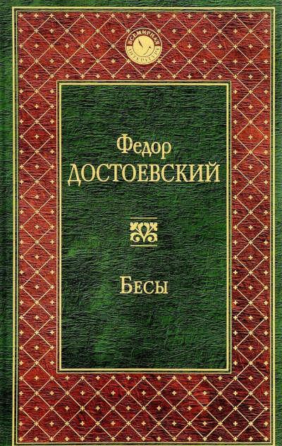 Федор Достоевский: Бесы