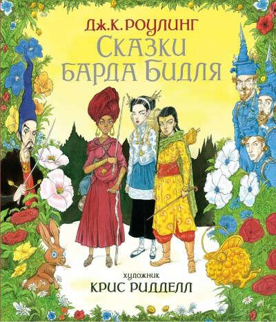 Сказки Барда Бидля (иллюстр. Криса Ридделла) | Роулинг Дж.К.