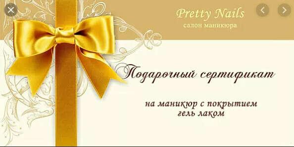 Сертификат на НОГОТОЧКИ