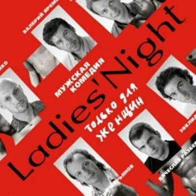 Спектакль LADIES NIGHT