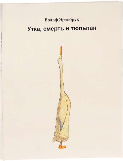 Утка, смерть и тюльпан Вольф Эрльбрух